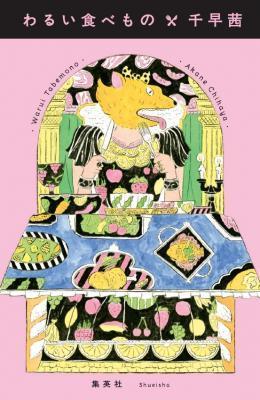 千早茜さん初エッセイ集『わるい食べもの』刊行記念!イラストレーター・北澤平祐さんのパネル展を開催