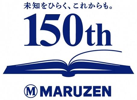 「丸善」創業150周年記念ロゴマーク