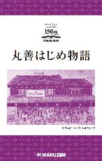 丸善150周年記念 「丸善はじめ物語」