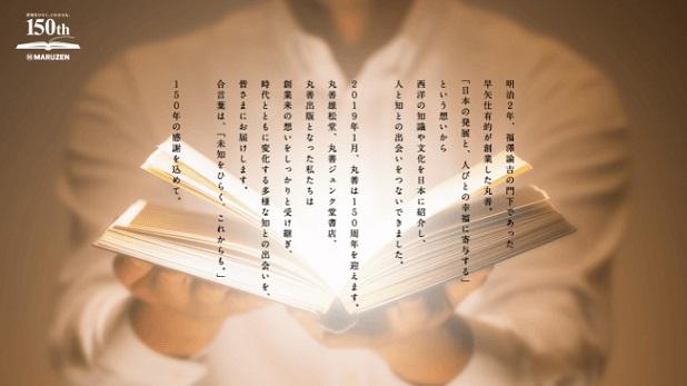 「丸善」創業150周年記念サイトトップイメージ
