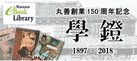 創業150周年記念 「學鐙」1897-2018(電子ブック)