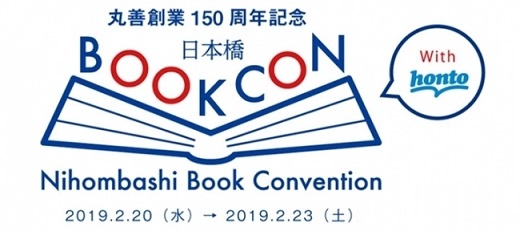 日本橋 BOOKCON 2019