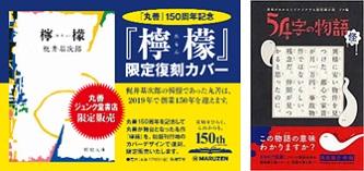 丸善150周年記念 「檸檬」初版カバー販売等 オリジナル出版企画