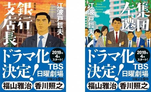 江波戸哲夫さん『集団左遷』『銀行支店長』が福山雅治さん主演で連続ドラマ化
