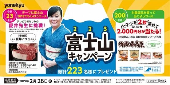 夏井いつき先生に挑戦!米久が富士山をテーマに俳句を募集