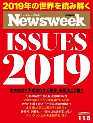 Newsweek日本版の定期購読 1年50冊:期間限定特価11,500円 CCCメディアハウス