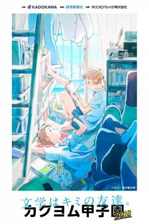 高校生限定文学コンテスト「カクヨム甲子園2018」最終選考結果が発表!