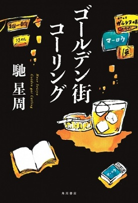 馳星周さん自伝的青春小説『ゴールデン街コーリング』刊行