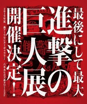 「進撃の巨人展 final」開催へ (c)諫山創/講談社