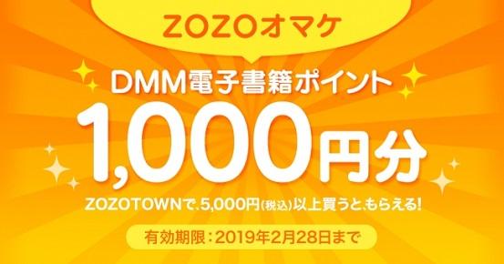 DMM電子書籍×ZOZOオマケ 「DMM電子書籍」で使える1,000円OFFクーポンプレゼントキャンペーン