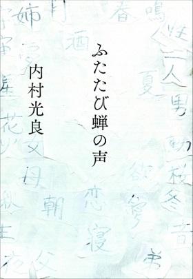 内村光良さん著『ふたたび蝉の声』