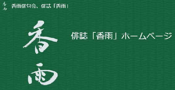 片山由美子さん主宰の俳誌「香雨」創刊 鷹羽狩行さん主宰「狩」の後継誌として