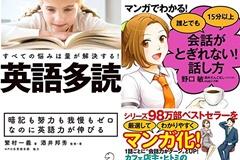 電子書籍ランキング.comが週間ランキング(12/31~1/6)を発表 『英語多読』が総合1位!