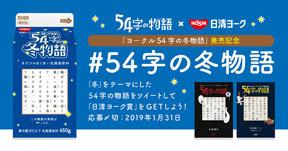 超短編小説×乳酸菌飲料が異色コラボ!54字の文学賞に「日清ヨーク賞」を新設