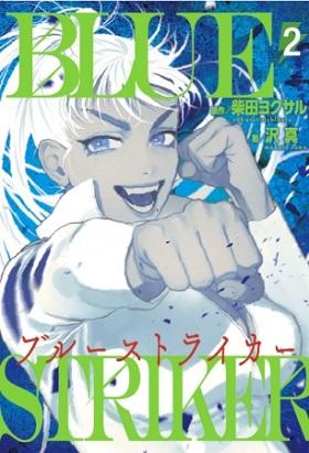 バトル漫画『ブルーストライカー』第2巻発売記念!柴田ヨクサルさんのネーム制作を「ニコニコ生放送」で42時間観察