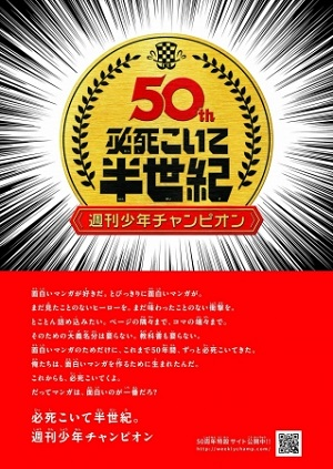 『週刊少年チャンピオン』創刊50周年キービジュアル発表&特設サイトオープン!