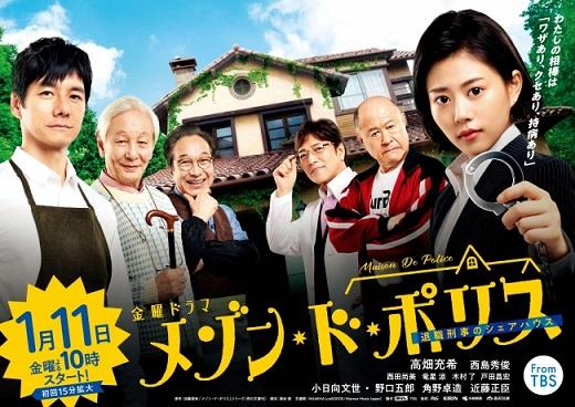 TBS系 金曜ドラマ「メゾン・ド・ポリス」