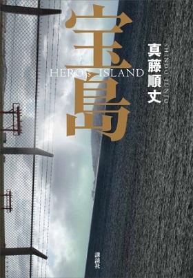 『宝島』表紙