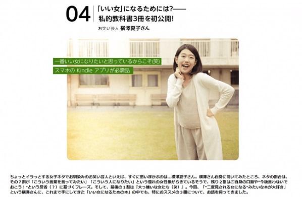 Kindle本ストア特設Webマガジン「私の書棚」第4回はお笑い芸人・横澤夏子さんが登場