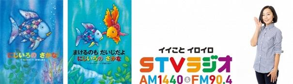 絵本『にじいろのさかな』谷川俊太郎さん訳の日本語版をラジオで全編朗読&オーディオブック配信