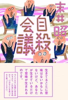 末井昭さん『自殺会議』刊行記念トークイベント開催