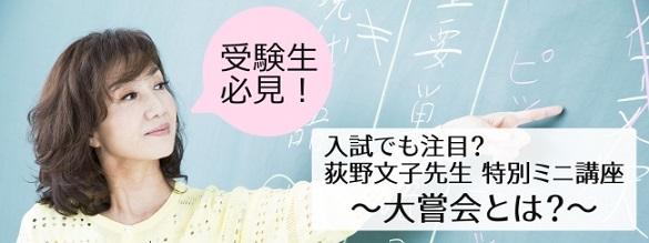 入試古文の頻出作品『更級日記』の「大嘗会」を題材とした文章を『マドンナ古文』シリーズの荻野文子先生が動画で解説