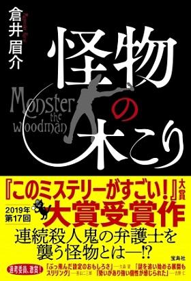 倉井眉介さん著『怪物の木こり』(宝島社)