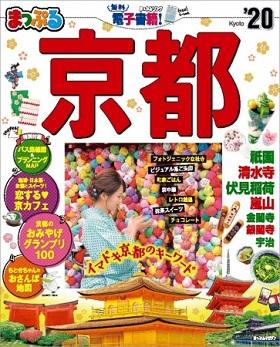 まっぷる京都'20表紙