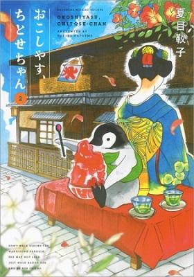 「おこしやす、ちとせちゃん」単行本第2巻