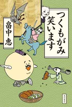 畠中恵さん「つくもがみ」シリーズ最新作刊行記念!オリジナルエコバッグを抽選で500名にプレゼント!