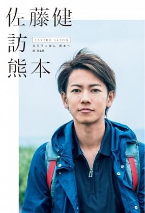 『るろうにほん 熊本へ』台湾翻訳版