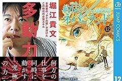 電子書籍ランキング.comが週間ランキング(1/7~1/13)を発表 堀江貴文さん『多動力』が総合1位
