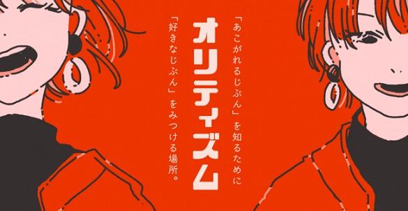オリタケイさん×ismがコラボ 体感型個展「オリティズム」を開催