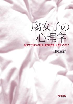 山岡重行さん『腐女子の心理学2』刊行記念!トークイベント「腐女子の心理学」を開催