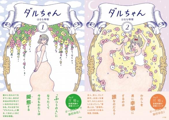 三省堂書店・新井見枝香さん主宰「新井賞」をはるな檸檬さん『ダルちゃん』が受賞