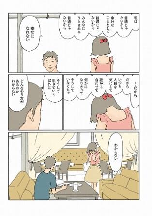 (c)はるな檸檬/小学館