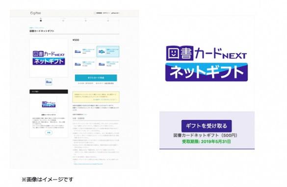 インターネット配付型「図書カードネットギフト」がgifteeで販売開始