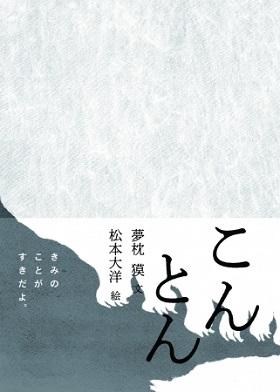 夢枕獏さん×松本大洋さん初の絵本『こんとん』の原画展が東京&京都で開催 東京ではサイン会も