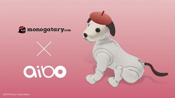 aiboに寄り添う物語をmonogatary.comが公募 最優秀作品は絵本に!