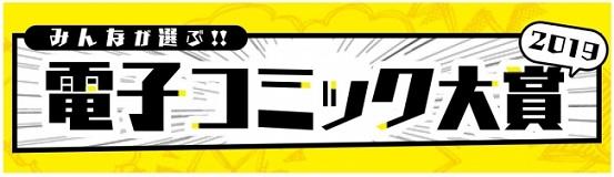 【みんなが選ぶ!!電子コミック大賞2019】大賞は『LV999の村人』