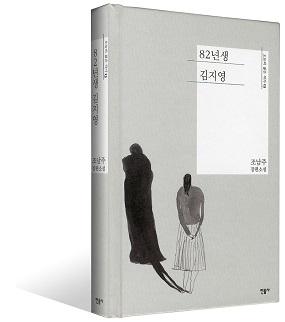 韓国版原書『82年生まれ、キム・ジヨン』書影