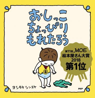 【第11回MOE絵本屋さん大賞2018】ヨシタケシンスケさん『おしっこちょっぴりもれたろう』が1位