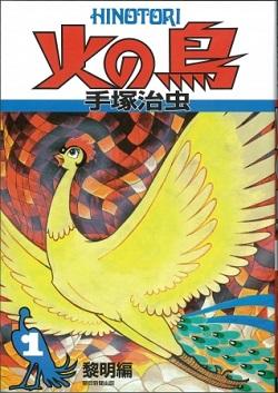 火の鳥「黎明編」の表紙