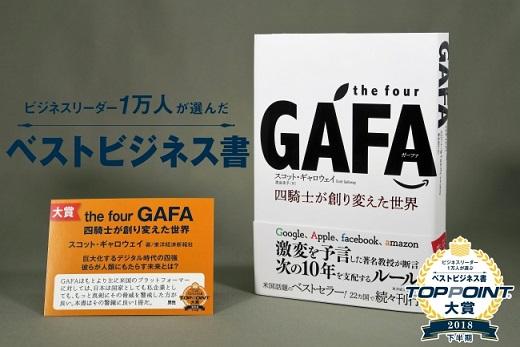 【第29回トップポイント大賞】『the four GAFA 四騎士が創り変えた世界』が受賞
