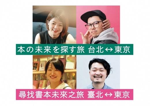 台湾と日本の出版社・本屋による初の対談トークショーが開催