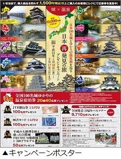 全国837書店で「日本100名城とゆかりの温泉地を巡る 日本再発見の旅」プレゼントキャンペーン