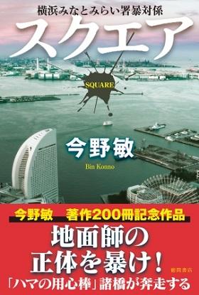 今野敏さん著『スクエア 横浜みなとみらい署暴対係』