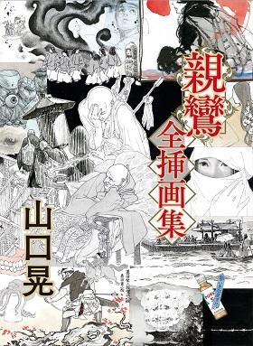 山口晃さん『親鸞 全挿画集』刊行!刊行記念展、トークショウを開催