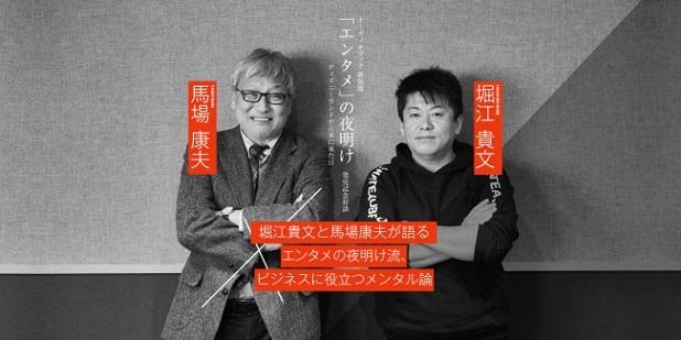 『「エンタメ」の夜明け』馬場康夫さん×堀江貴文さん×『BRUTUS』編集長によるラジオ特別番組を放送
