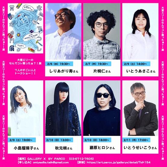 大宮エリー さん『なんでコレ買ったぁ?!』展を渋谷で開催 日替わりトークショーも